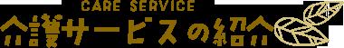 介護サービスの紹介